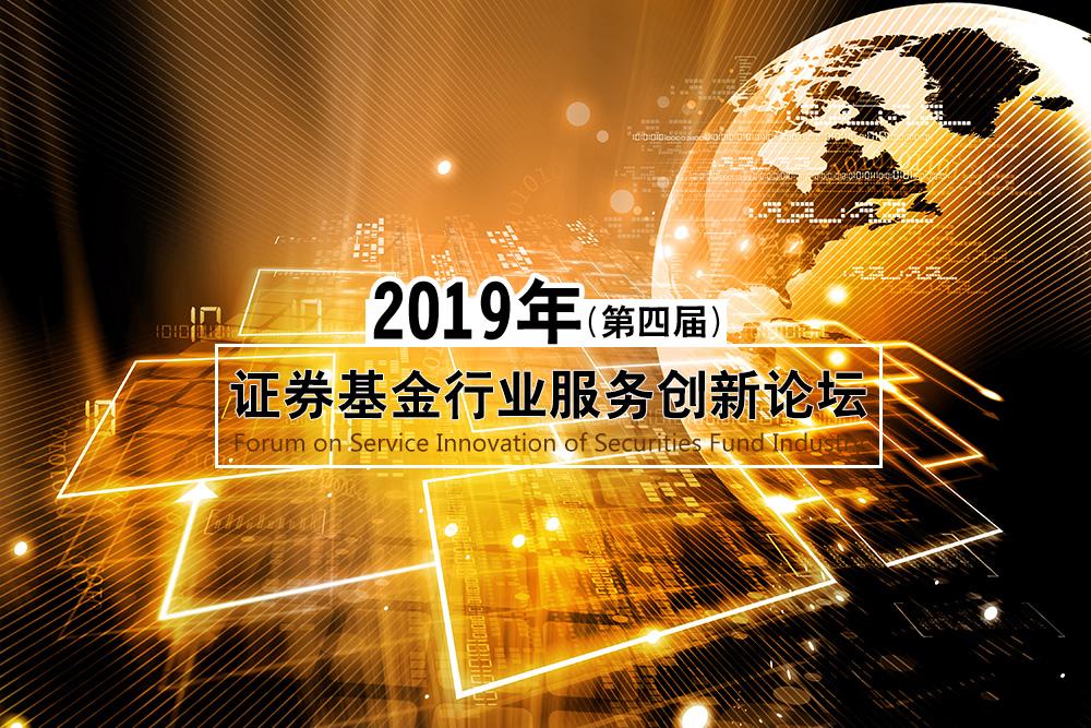 定了!证券基金重磅服务创新会议将在深圳举行