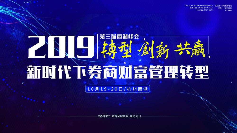 2019年(第三届)券商财富管理转型西湖峰会顺利