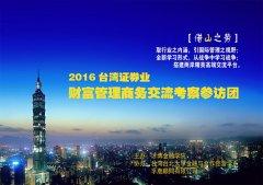 台湾证券业财富管理商务交流考察参访团