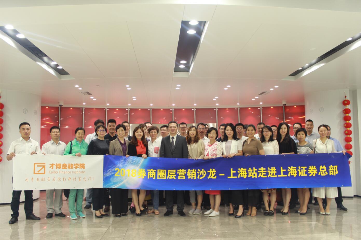 券商圈层营销全国巡回沙龙——上海站