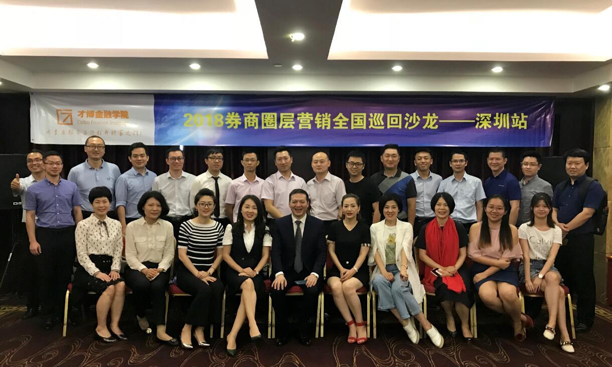 券商圈层营销全国巡回沙龙——深圳站