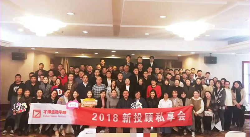 2018新投顾私享会在上海圆满落幕