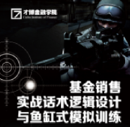 基金销售实战话术逻辑设计与鱼缸式模拟训练