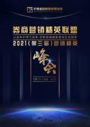 券商营销精英联盟——2021第三届营销精英峰会