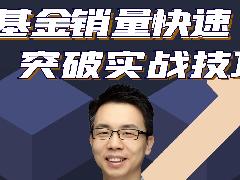 """基金销量快速突破实战技巧 ——一年""""1万定投"""